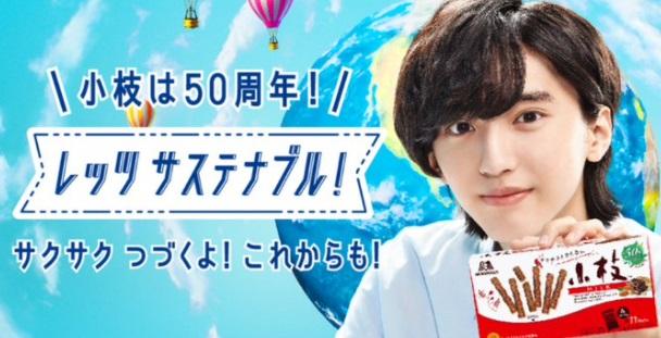 なにわ男子・道枝駿佑成為森永製菓「小枝」50週年最新代言人