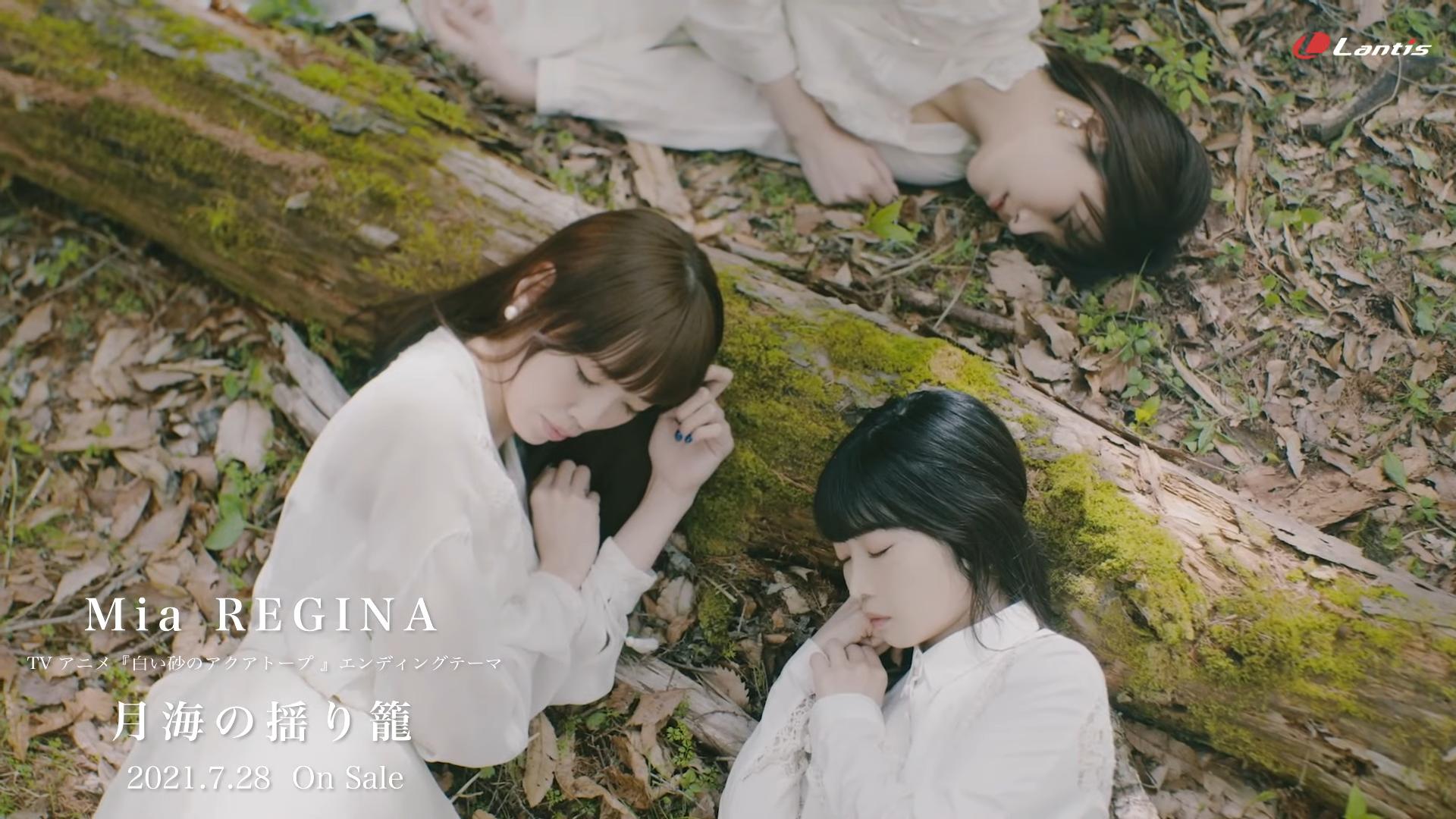 三人女子團體Mia REGINA公開新曲「月海の揺り籠」MV 為夏季新番《白砂的Aquatope》ED曲