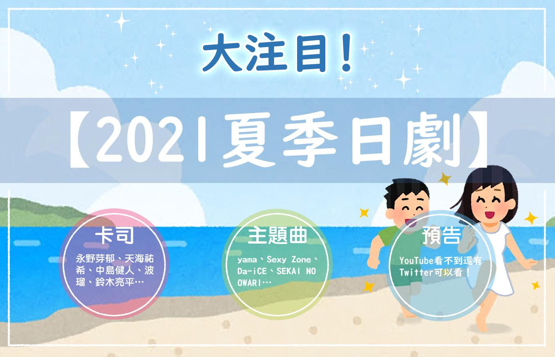 【2021夏季日劇】精彩介紹總整理!(持續更新中)