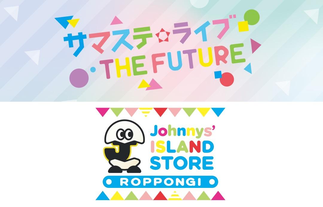 傑尼斯Jr.組合將舉辦「サマステライブ THE FUTURE」 Jr.專屬商店將於六本木進行快閃