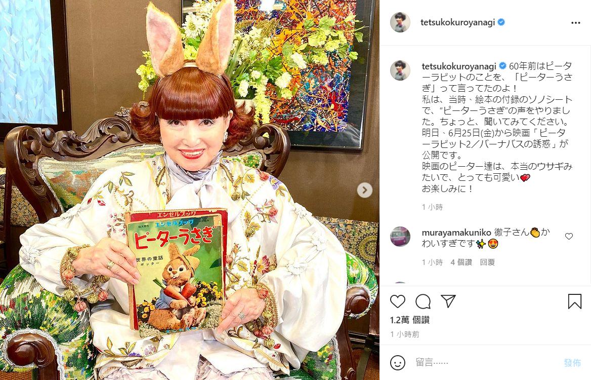 日本第一位比得兔!黑柳徹子與千葉雄大同台宣傳《比得兔兔》