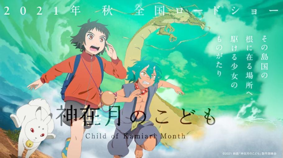 蒔田彩珠、坂本真綾、入野自由共演動畫電影「神在月的孩子」將舉辦群眾募資!