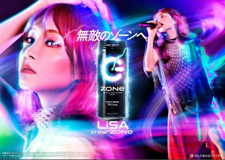 LiSA出演電視CM  進入「無敵ZONE」大唱新專輯歌曲《RUNAWAY》