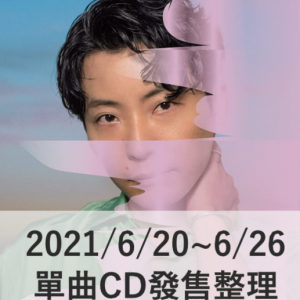 本週發售單曲整理 星野源、關8新單曲即將發售!【2021/6/20~6/26】