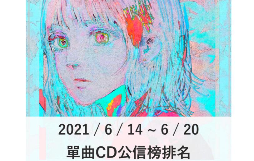【公信榜】米津玄師首週登場奪冠 NMB48位居第二【2021/6/14~6/20】