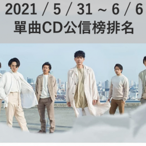 【公信榜】V6首週登場奪冠 歌殿位居第二!【2021/5/31~6/6】