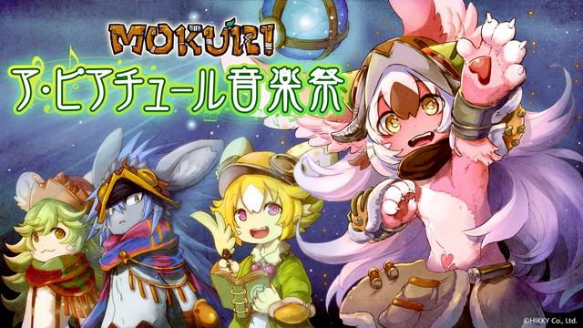 小倉唯、神谷浩史主演3DGC動畫『MOKURI』所屬企劃推出有聲漫畫影片