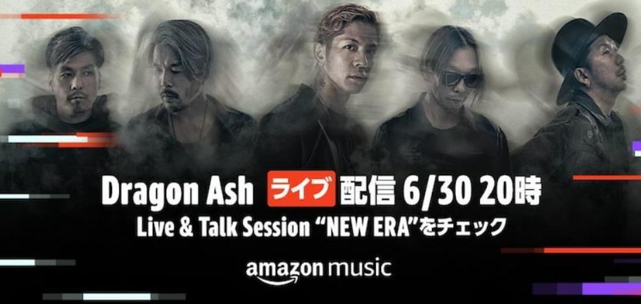 Dragon Ash將於新單曲發售日舉行免費線上直播 在聊天室與粉絲直接互動!