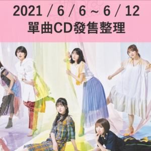 本週發售單曲整理 乃木坂46單曲即將發售!【2021/6/6~6/12】