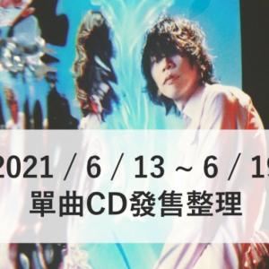 本週發售單曲整理 米津玄師「Pale Blue」即將發售!【2021/6/13~6/19】