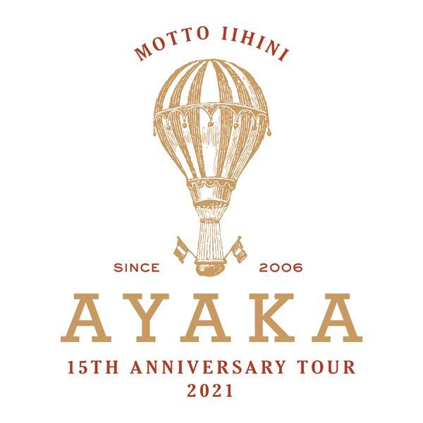 創作歌手絢香將展開出道15周年集大成日本全國巡迴演唱會