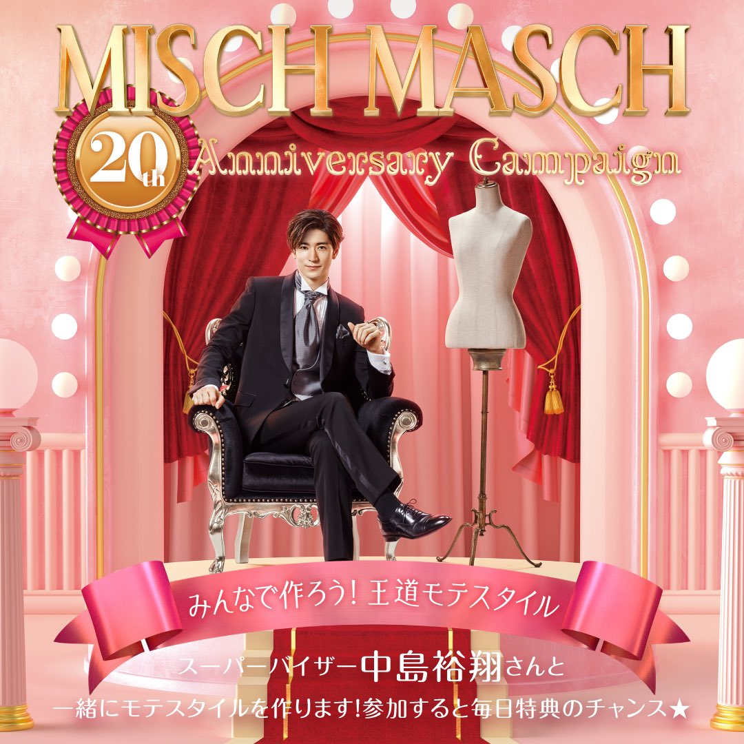 Hey! Say! JUMP中島裕翔代言女性服飾品牌「MISCH MASCH」拍攝活動廣告