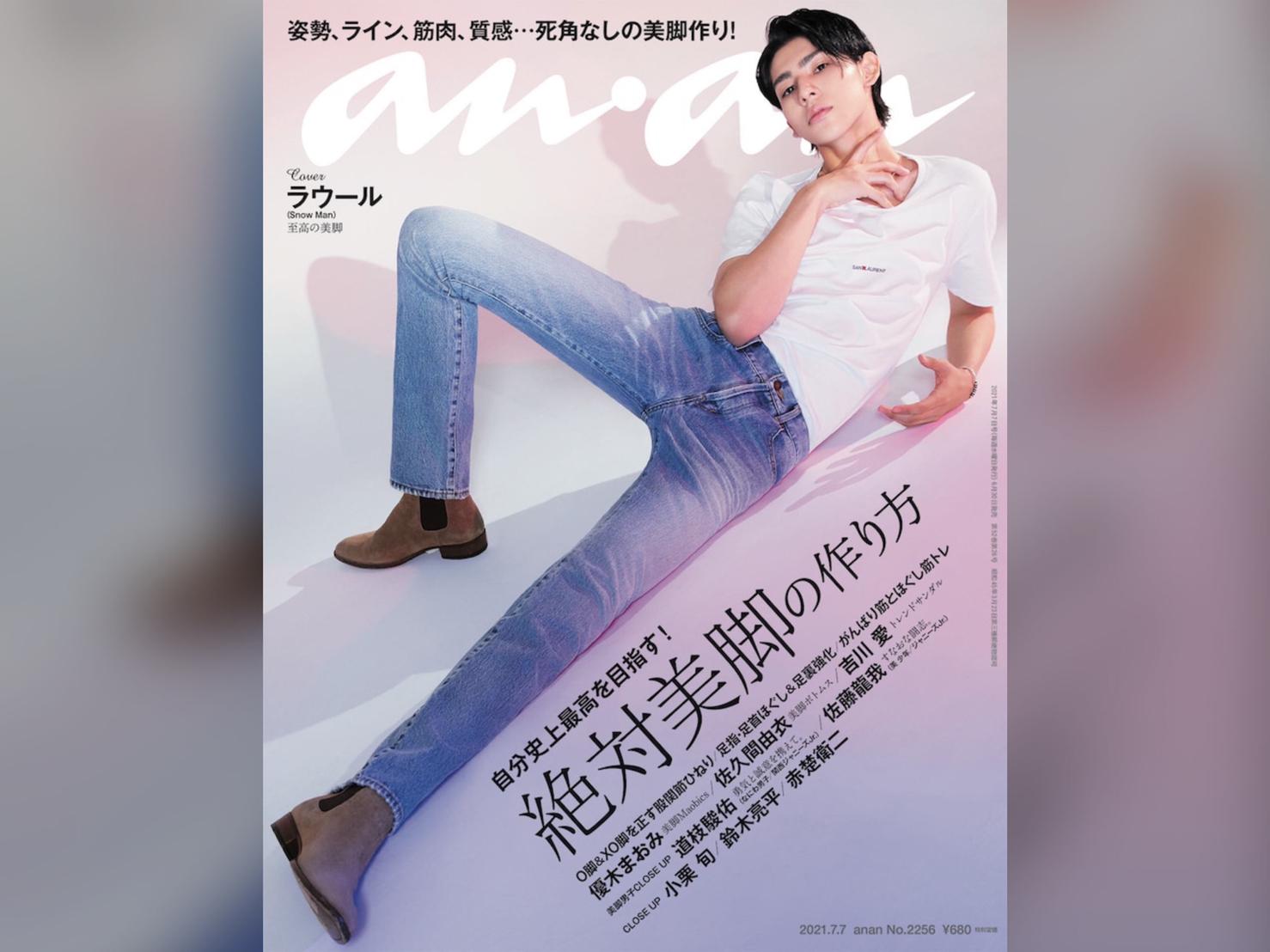 Snow Man・Raul首次上anan封面 展現壓倒性對角長腿姿勢