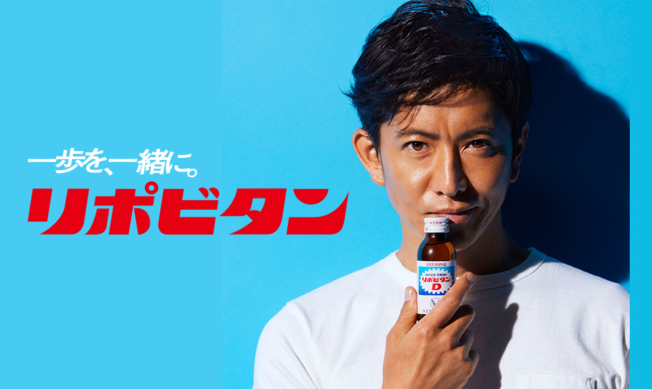 木村拓哉代言大正製藥「力保美達」 拍攝兩種電視廣告將在7月4日日本全國播放