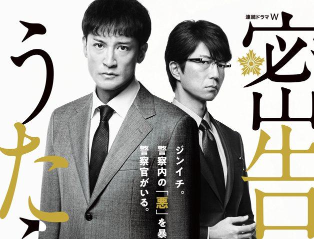 松岡昌宏主演日劇「歌頌告密」預告、主視覺一次公開!