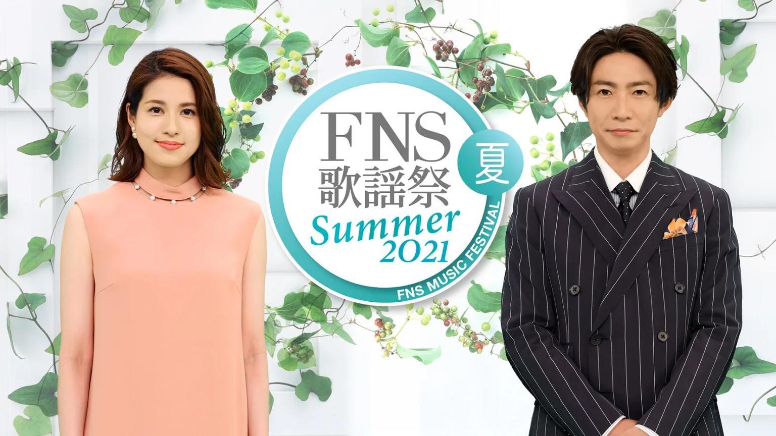 相葉雅紀&永島優美主持「FNS歌謠祭 夏」將在7月14日登場 第一彈演出發表傑尼斯有5組