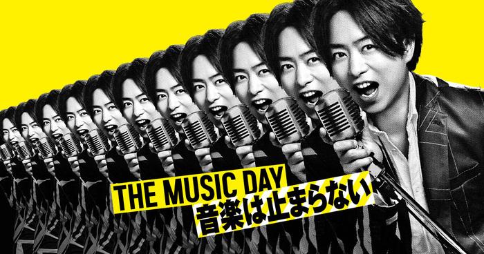 THE MUSIC DAY 公布視覺海報並宣布傑尼斯有11組團體表演 風間俊介演出節目特別劇
