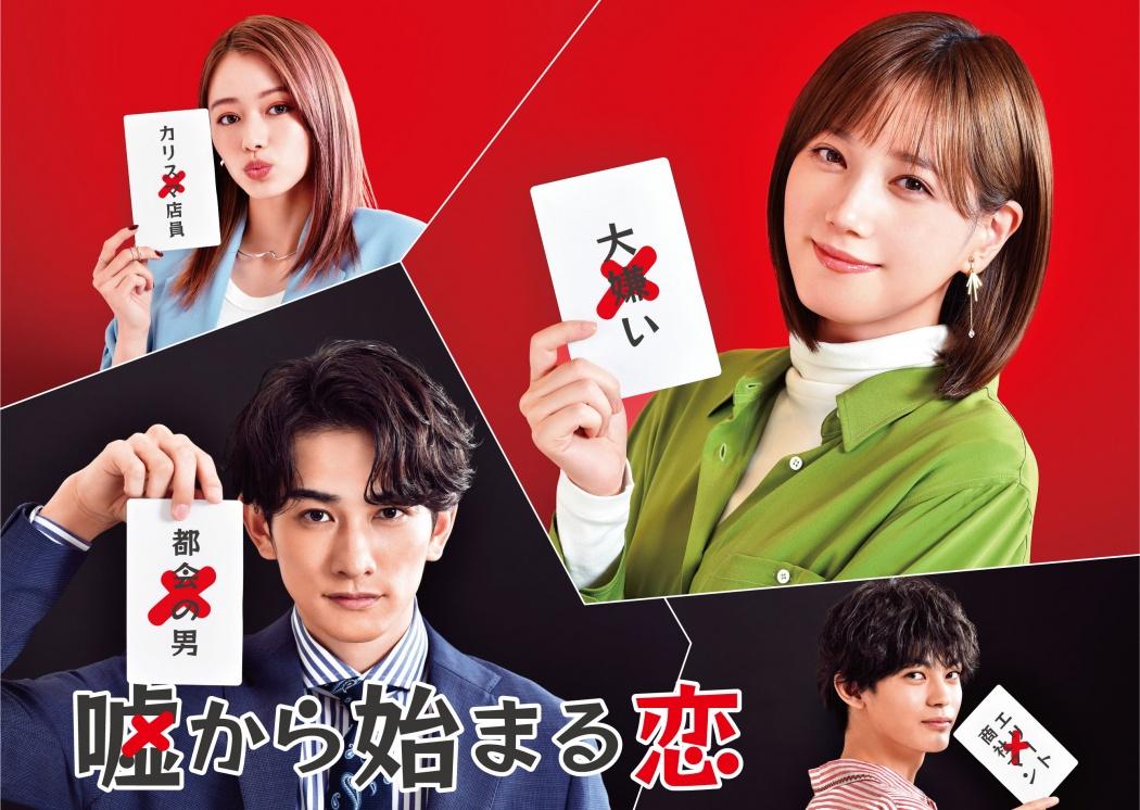 本田翼×町田啓太共演日劇SP「從謊言開始的愛情」!主題曲由「Da-iCE」擔任!