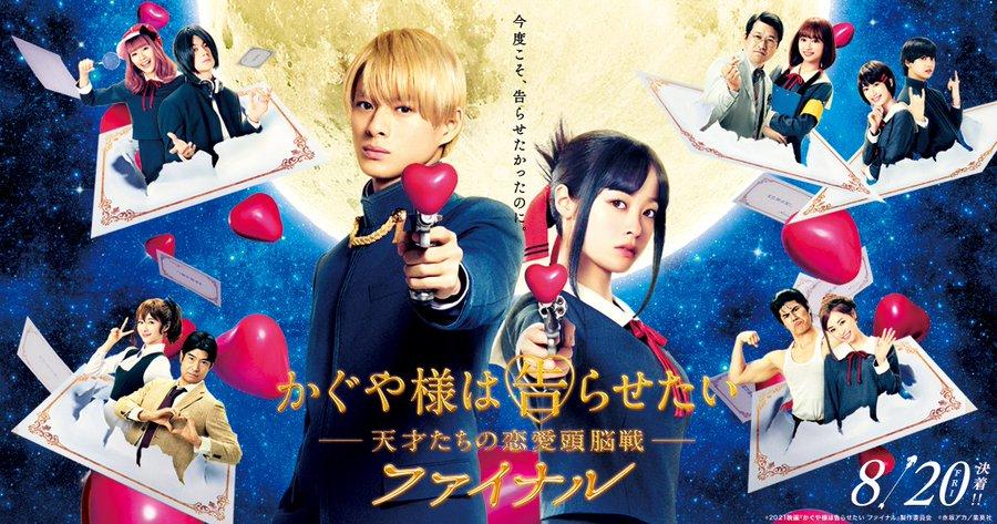平野紫耀×橋本環奈「輝夜姬想讓人告白」最新90秒預告、視覺海報、插入曲一次公開!