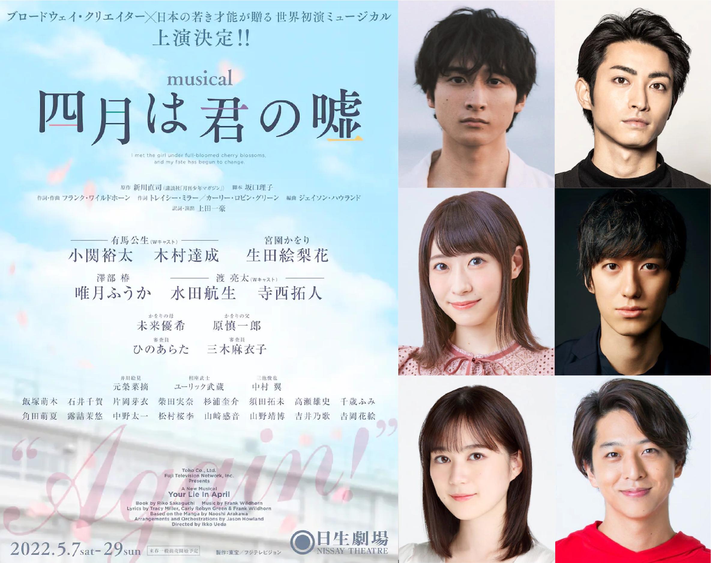 因為疫情被迫中止公演 音樂劇《四月是你的謊言》整頓再起宣布明年5月於東京上演