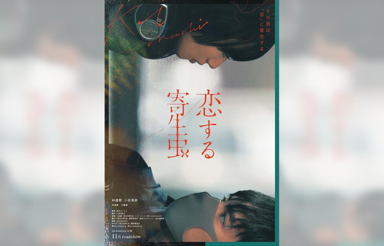 林遣都×小松菜奈雙主演電影「戀愛寄生蟲」11月公開!井浦新、石橋凌也參與演出