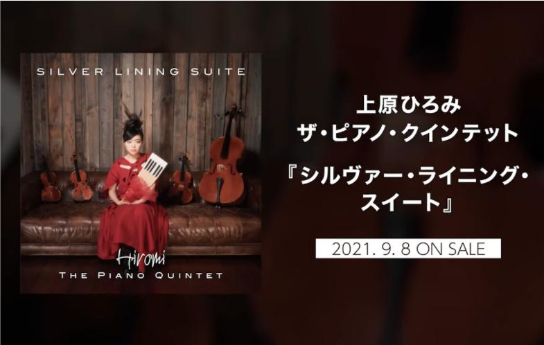 鋼琴×弦樂五重奏 爵士鋼琴家上原廣美新專輯《Silver Lining Suite》九月發行