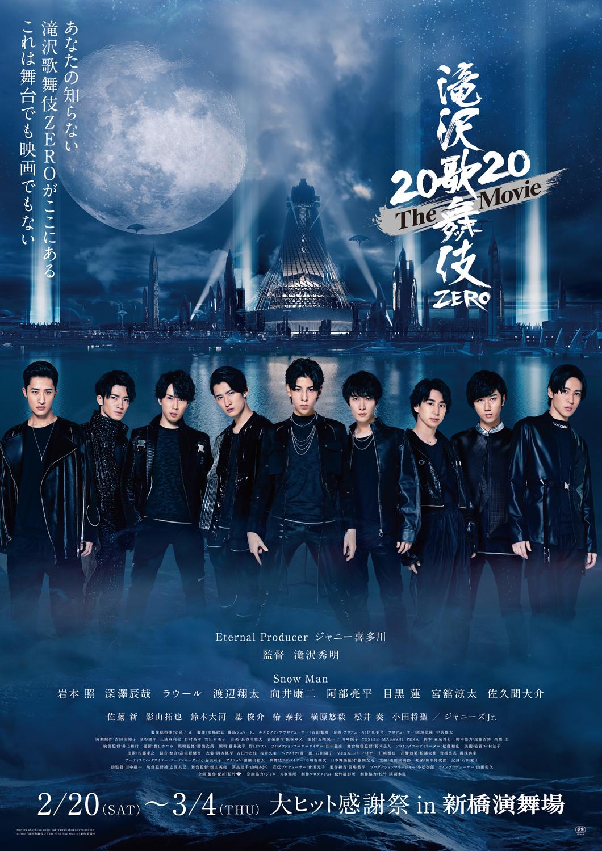 瀧澤秀明執導 Snow Man主演電影「瀧澤歌舞伎 ZERO」將在7月27日台灣上映!