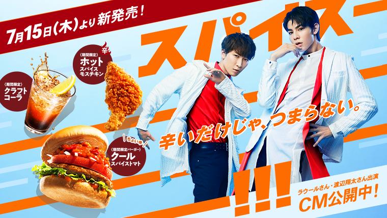 Snow Man渡邊翔太&Raul代言摩斯漢堡 主題曲為新歌「YumYumYum ~SpicyGirl~」