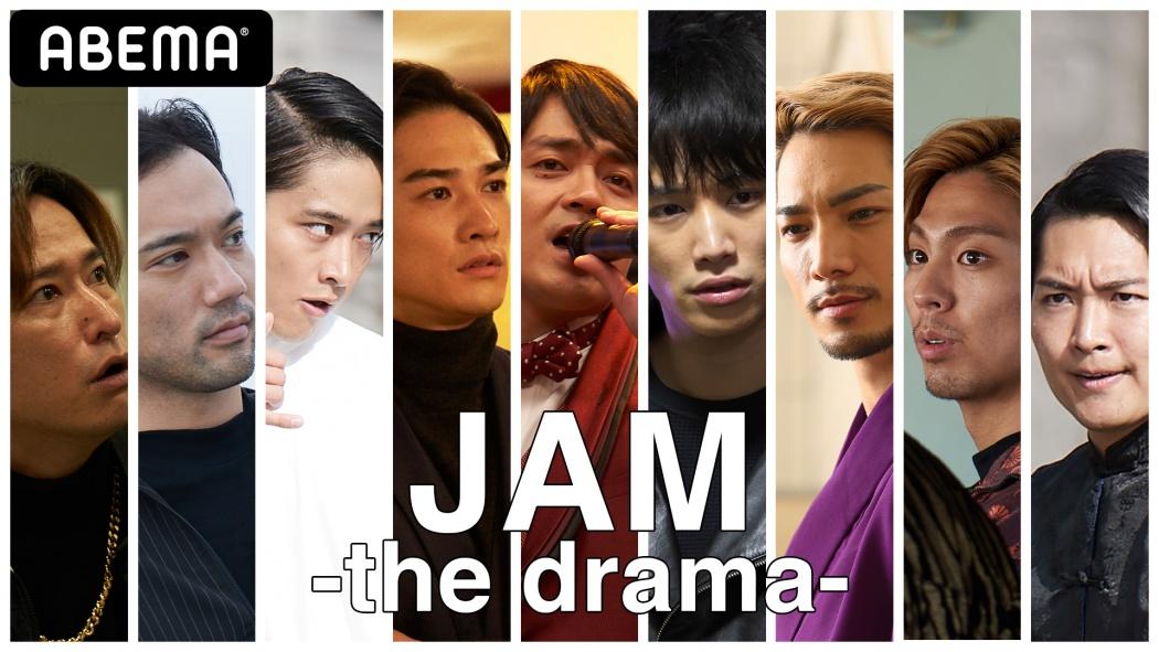 劇團EXILE全體出演!日劇版「jam」8月放送,還能看到清柳翔與八代亞紀的雙人對唱!