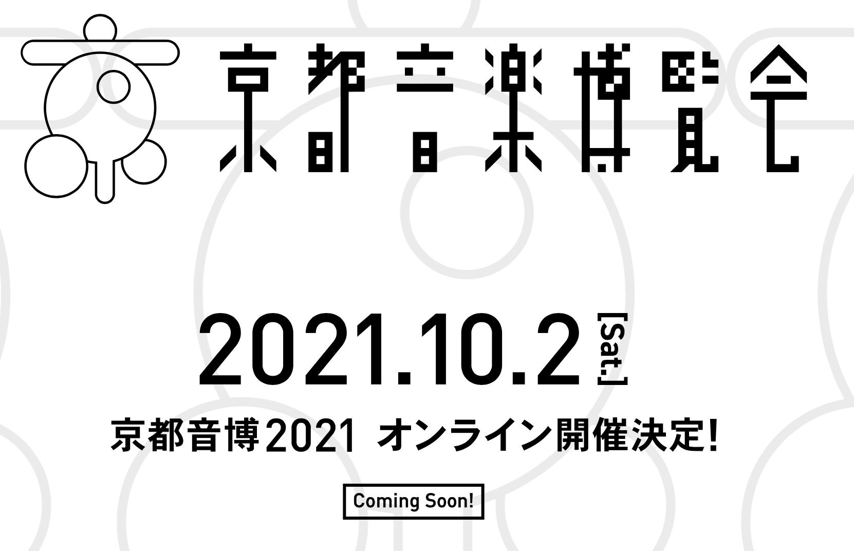 團團轉樂團主辦「京都音樂博覽會 2021」將於10 月 2 日以線上形式舉行