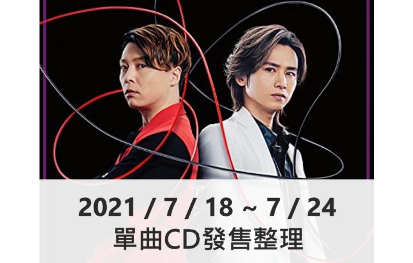 本週發售單曲整理 KinKi Kids新單曲即將發售【2021/7/18~7/24】