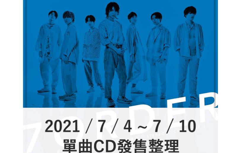 本週發售單曲整理 7ORDER主流出道單曲即將發售【2021/7/4~7/10】