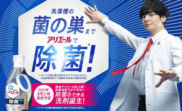 生田斗真代言ARIEL除菌噴霧 一身白袍出席發售紀念線上活動