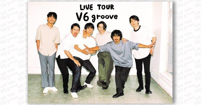 V6將睽違四年展開解散前最後的全國巡迴「LIVE TOUR V6 groove」