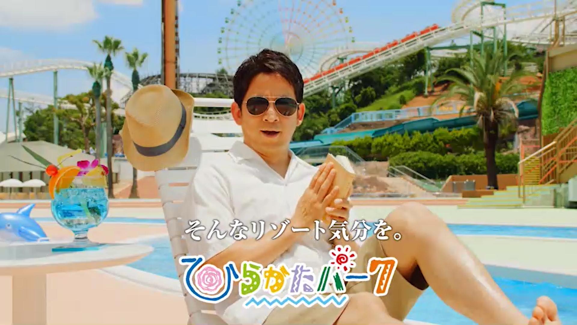 枚方樂園再出新廣告!園長岡田准一在游泳池畔閱讀書?!