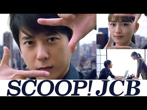 二宮和也化身總編輯 與川口春奈首次搭檔拍攝JCB廣告