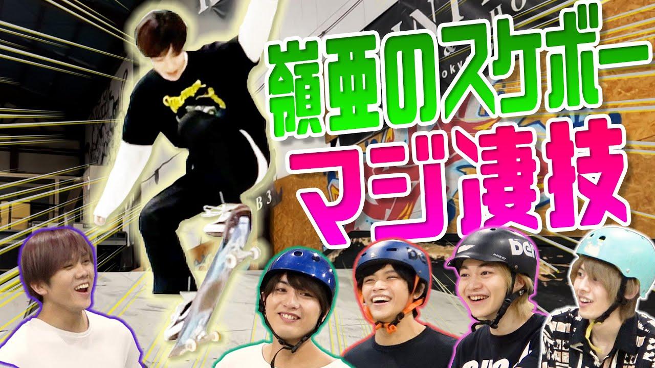 7 MEN 侍中村嶺亞談論東奧滑板競賽選手 大讚每個人都是怪物等級的厲害