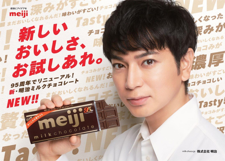 松本潤代言明治巧克力11年 首次挑戰廣播廣告