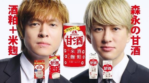 丸山隆平&橫山裕代言「森永甘酒」拍攝電視廣告 現場笑料不斷
