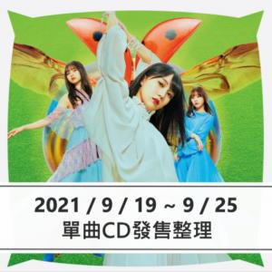 本週發售單曲整理 乃木坂46、DA PUMP推出新單曲【2021/9/19~9/25】