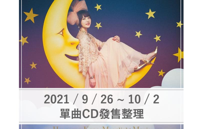 本週發售單曲整理 AKB48睽違一年半的單曲即將發行!【2021/9/26~10/2】