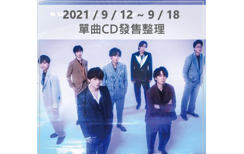 本週發售單曲整理 Kis-My-Ft2新單曲即將發行【2021/9/12~9/18】