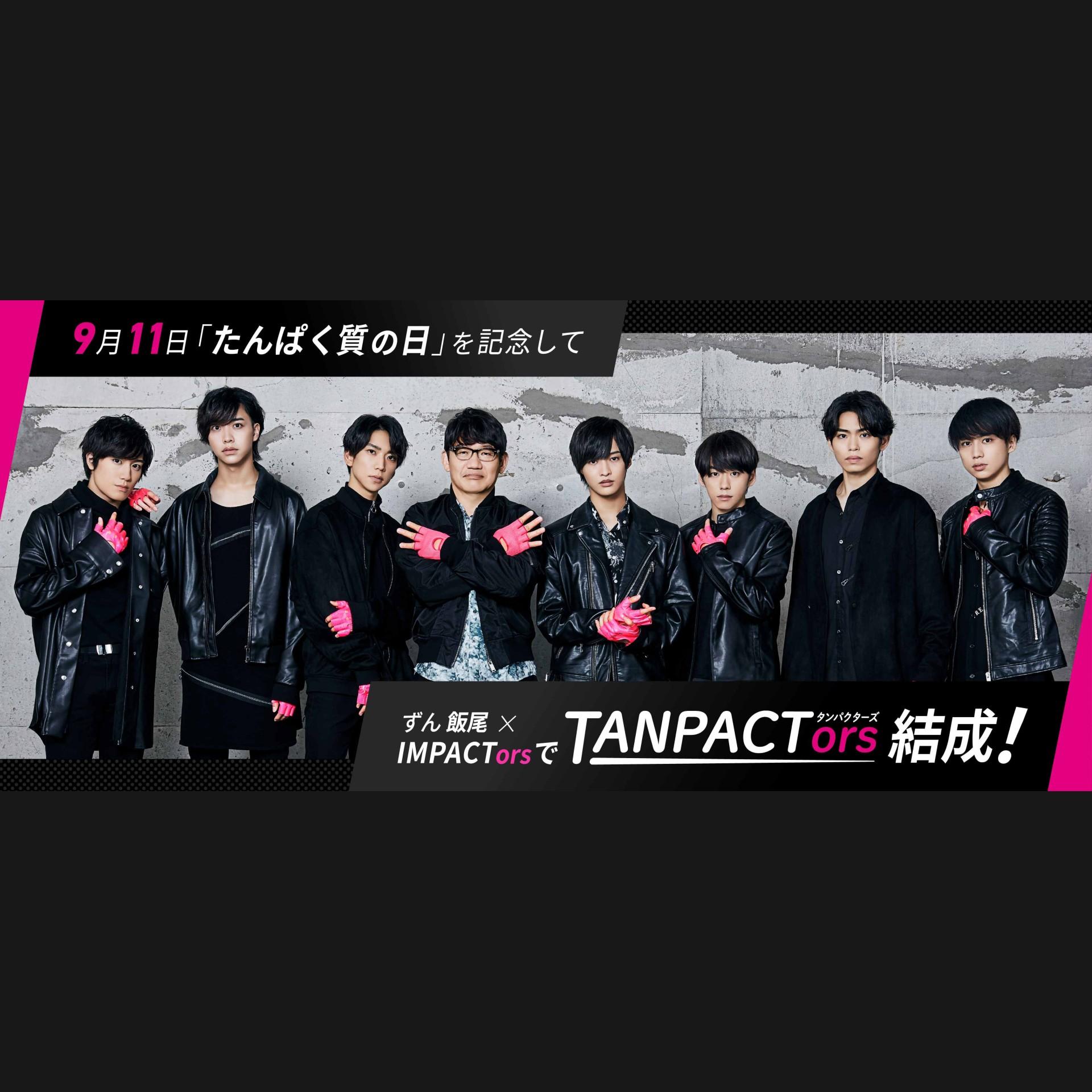 IMPACTors首次代言拍攝廣告 與ずん飯尾和樹組成期間限定團體TANPACTors