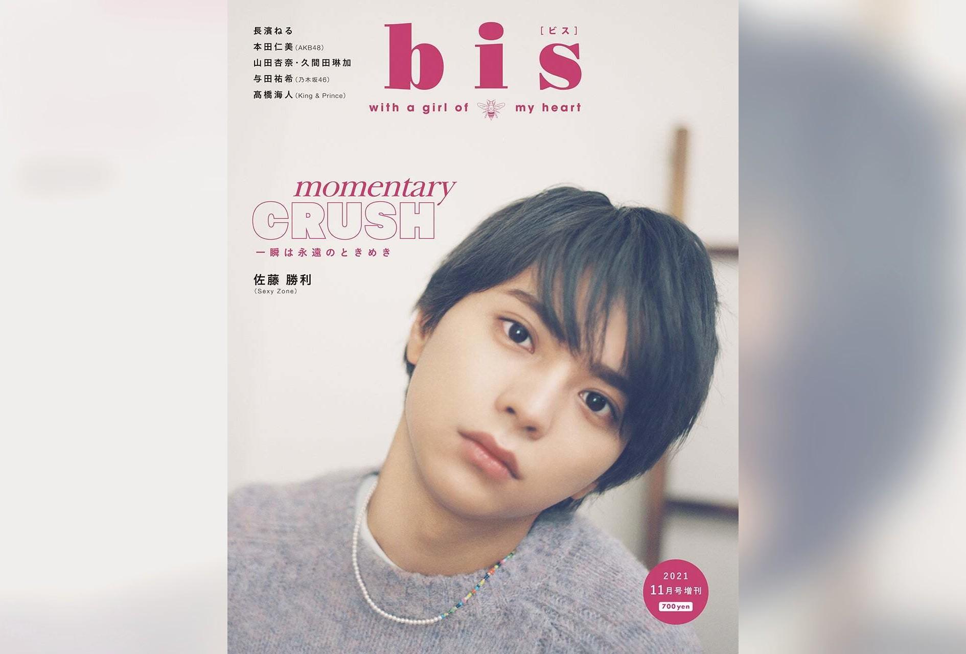 佐藤勝利登雜誌「bis」11月號 此雜誌首次請同一位男性藝人擔任2次封面人物