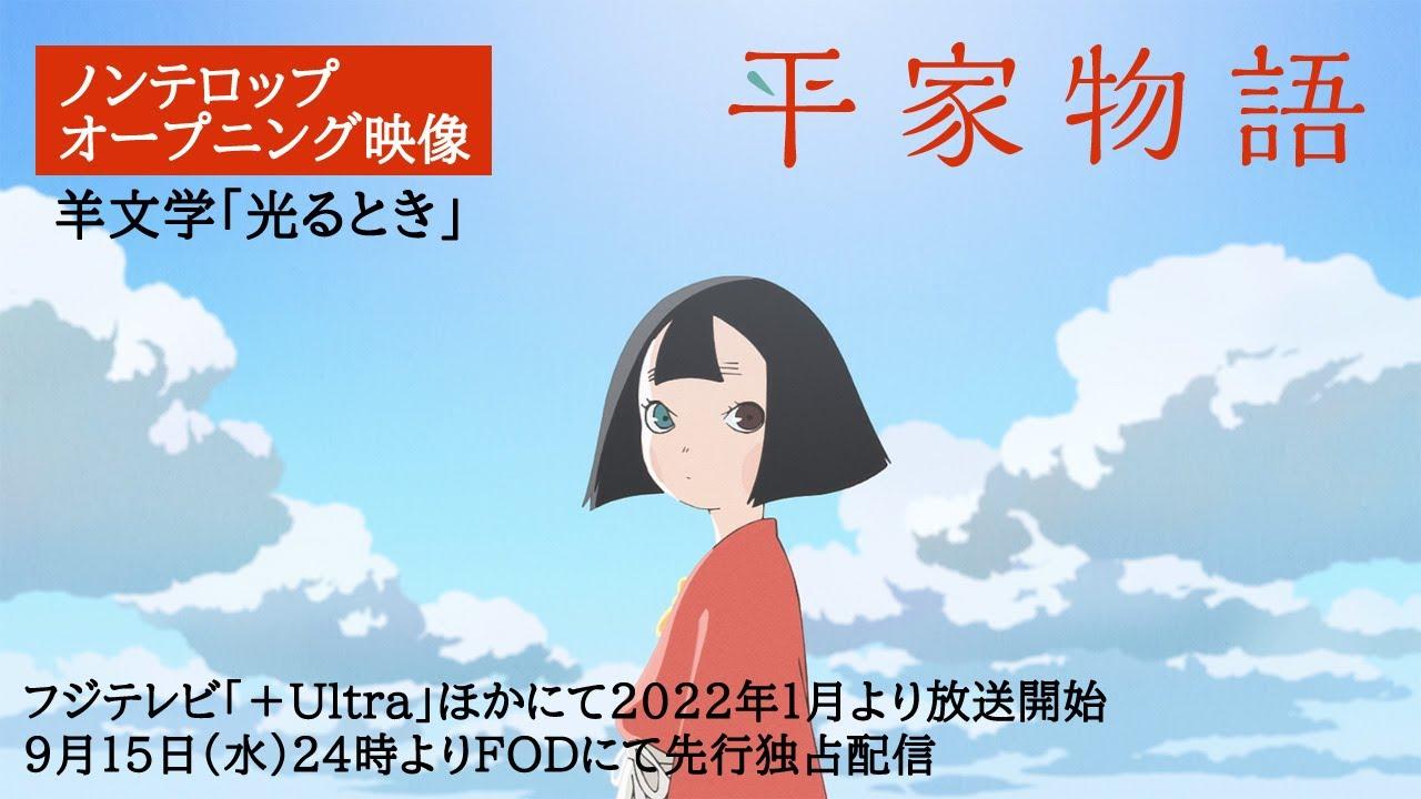 日本著名古典改編的冬季新番《平家物語》提前公開無字幕主題曲影片