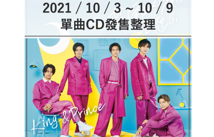 本週發售單曲整理 King & Prince新單曲即將發行【2021/10/3~10/9】
