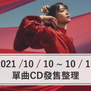 本週發售單曲整理 櫻坂46新單曲《流彈》即將發售!【2021/10/10~10/16】