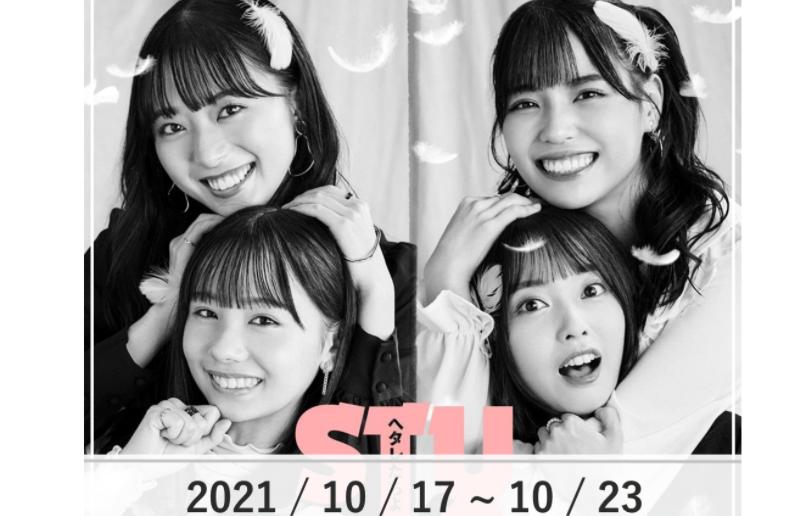 本週發售單曲整理 STU48新單曲即將發行【2021/10/17~10/23】