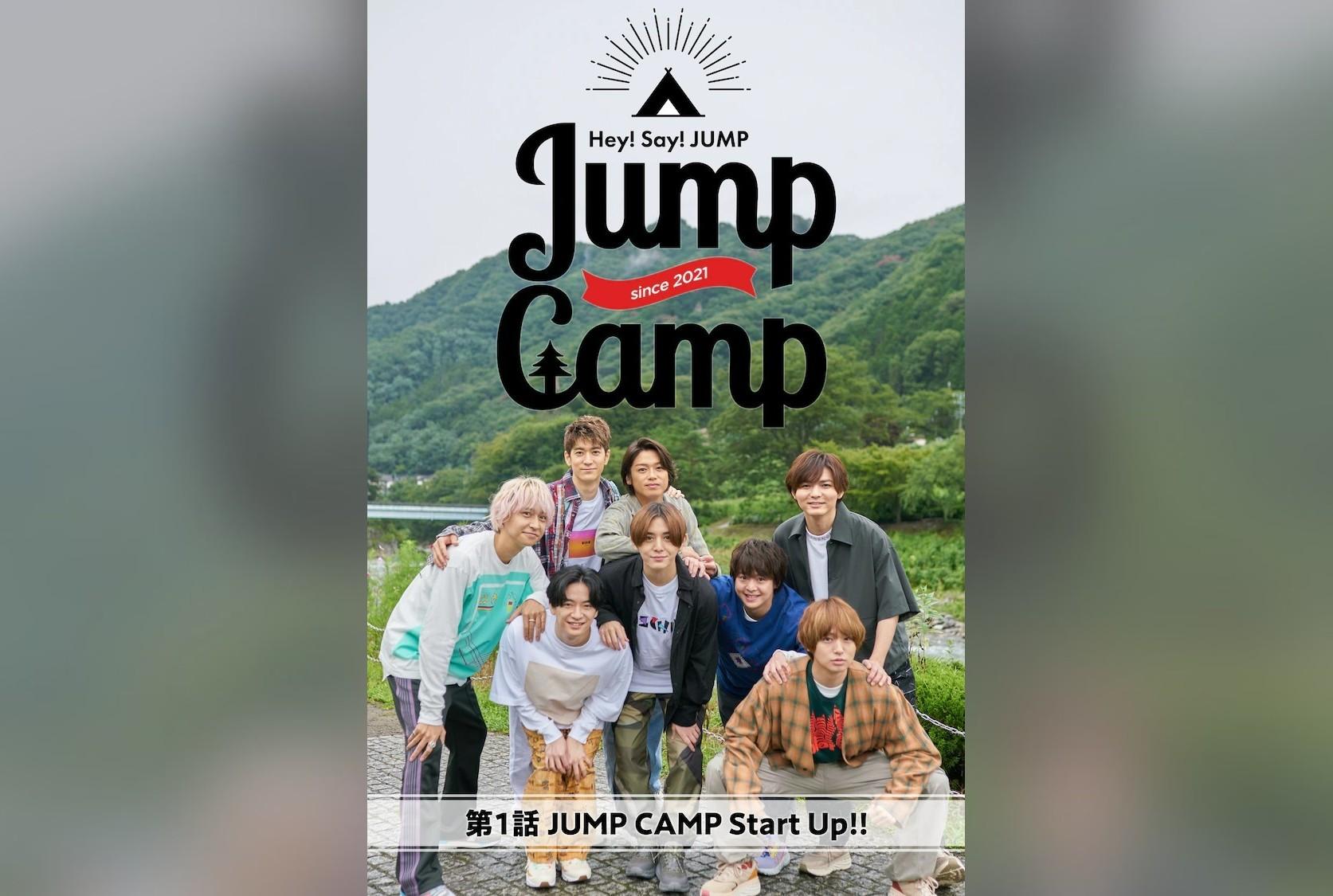 smash.新企劃!和Hey! Say! JUMP一起享受露營的氛圍